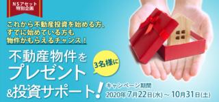 物件プレゼントキャンペーン、応募期間延長のお知らせ